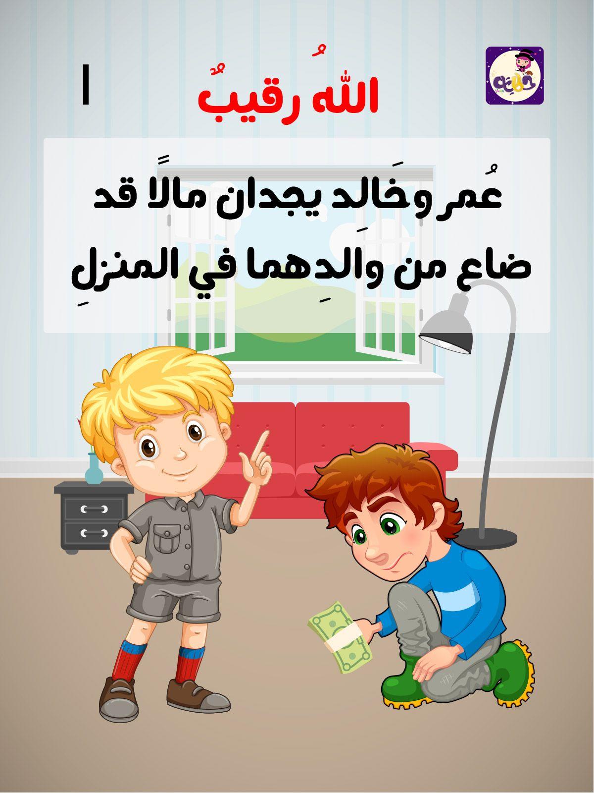 قصة الله رقيب من قصص العقيدة للاطفال قصة مصورة للاطفال تطبيق حكايات بالعربي Arabic Kids Stories For Kids Learn Arabic Language