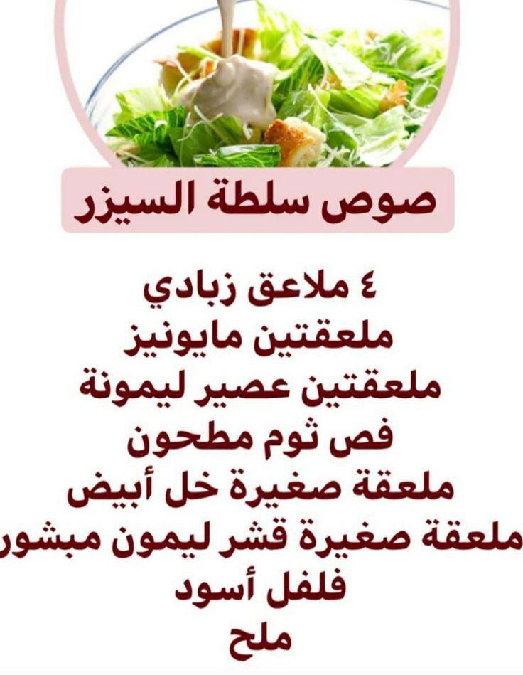 Pin By Zeinab El Tegany On وصفات عالمية Cookout Food Food Garnishes Coffee Drink Recipes