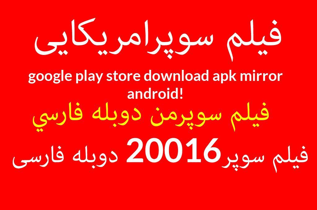 Chrome سوپرامریکایی google سوپرسکس ایرانی