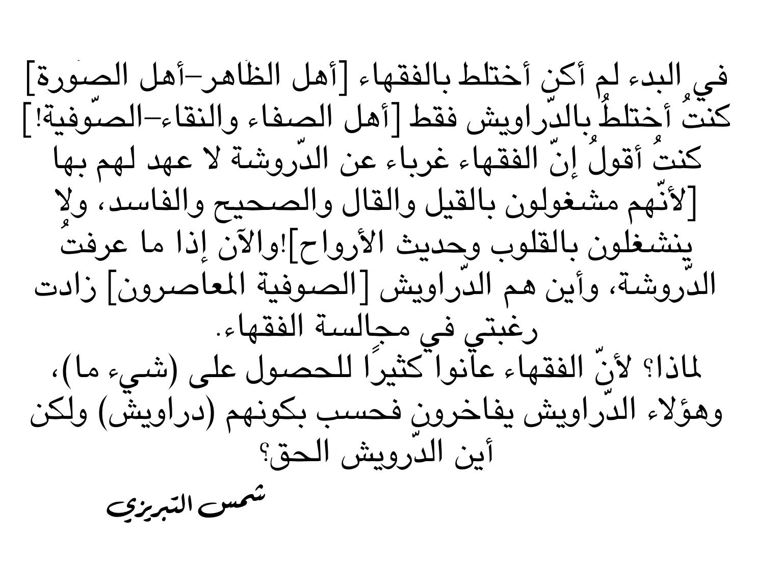 شمس التبريزي Islamic Quotes Quotes Arabic Quotes