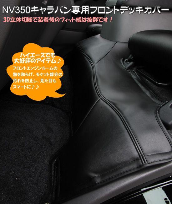 Shinke Nv350キャラバン用フロントデッキカバー カスタムパーツ販売 Shinke シンケ キャラバン Nv350 カスタム フロントデッキ