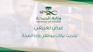 تحديث بيانات موظف بوزارة الصحة السعودية Health Tableware Toothpaste