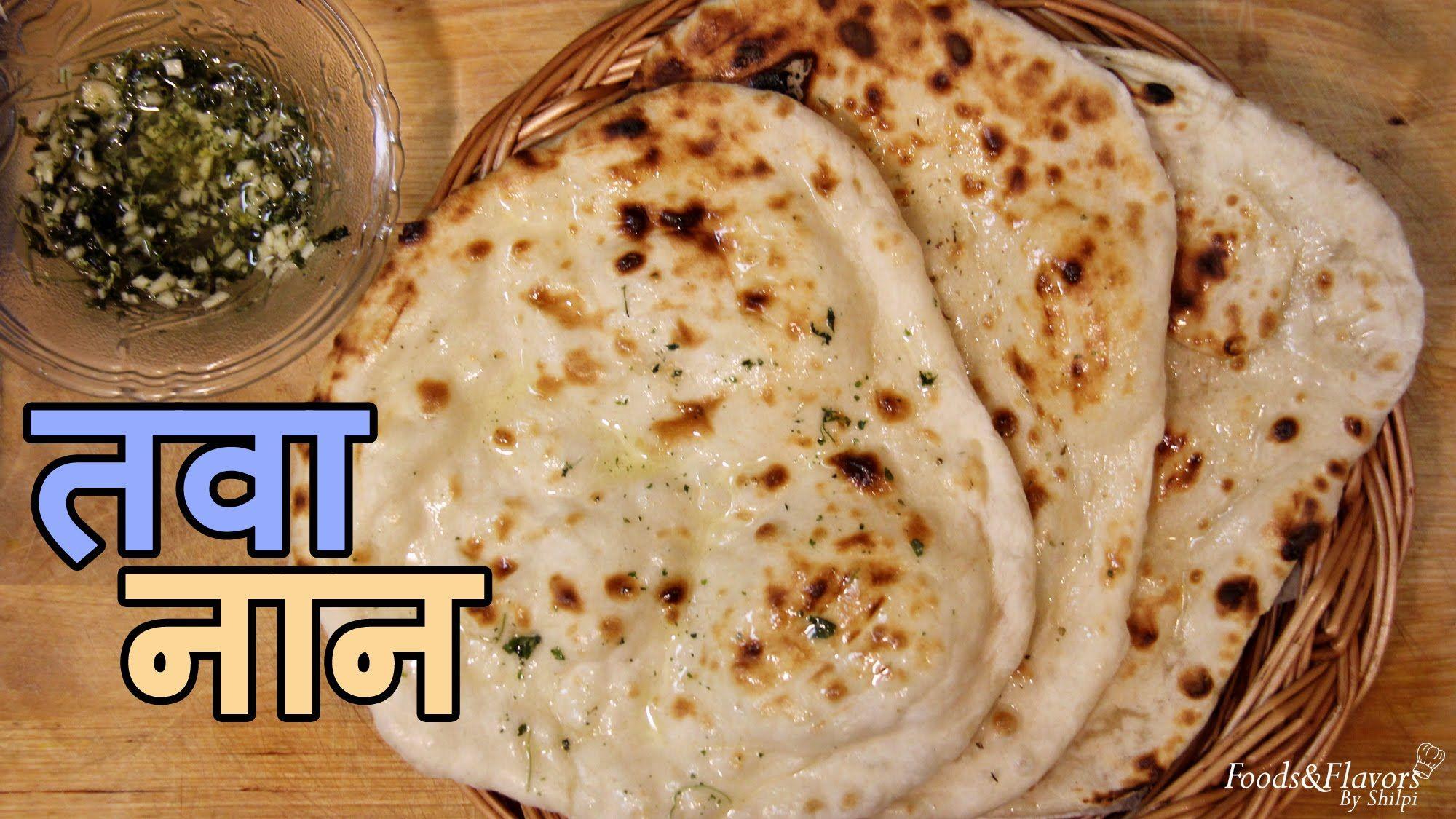 Nann recipe in hindi learn how to make garlic naan butter naan on food nann recipe in hindi forumfinder Gallery