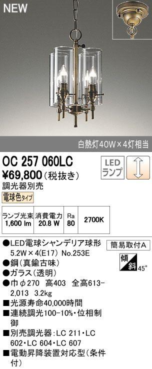 OC257060LC - あかりや長介総合館