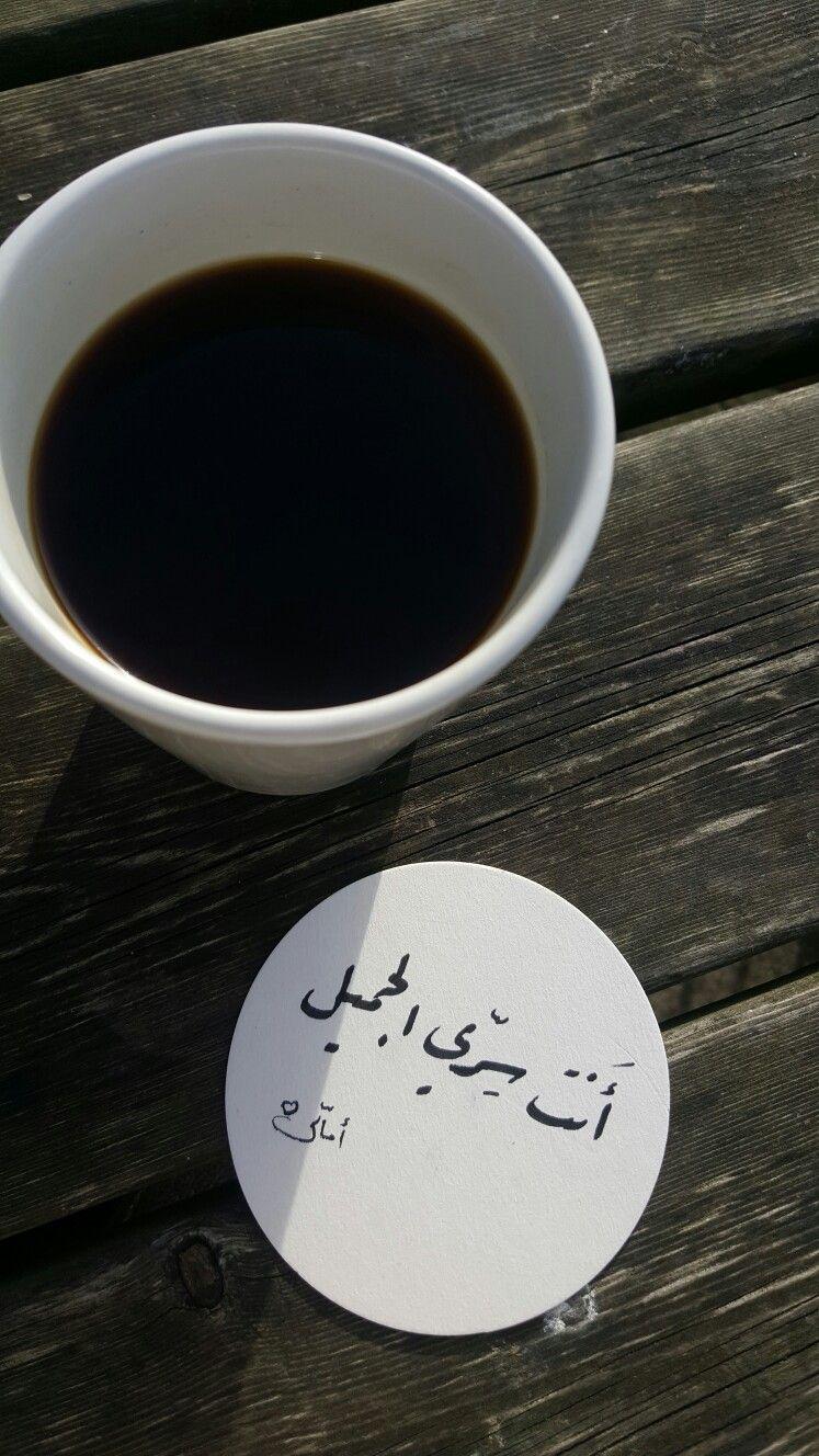 خطخطيرقعةقهوةعشق Coffee cups, Glassware, Tea