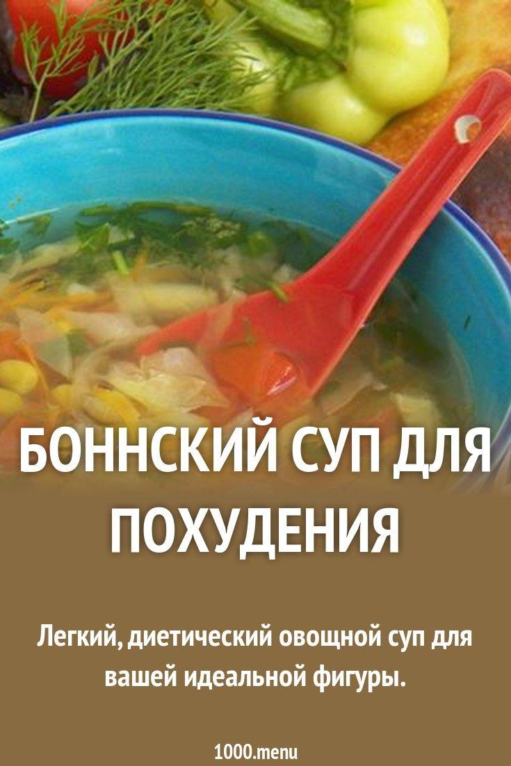 кто знает, боннский суп отзывы с фото любом