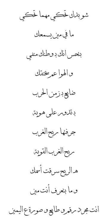 من انا Quotes Arabic Calligraphy Arabic