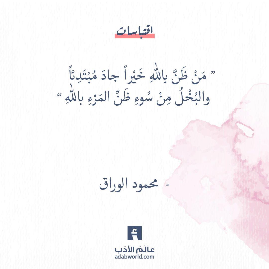 حسن الظن بالله محمود الور اق عالم الأدب Words Quotes Inspirational Quotes Quotes