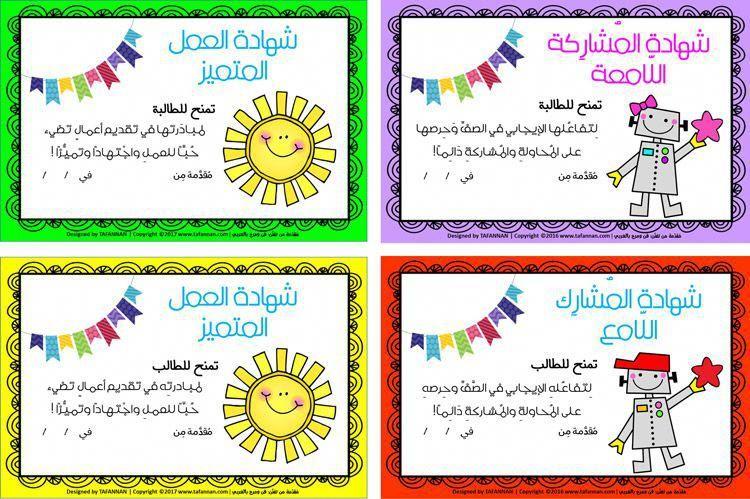 أكثر من 25 شهادة متألقة تشجيعية كربوجة من تفنن Students Certificates Learnarabicactivities Learning Arabic Arabic Kids Learn Arabic Language