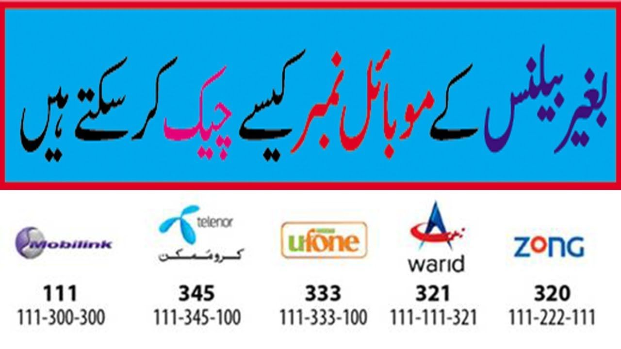 How To Check Mobile Number With Zero Balance Telenor Warid Jazz