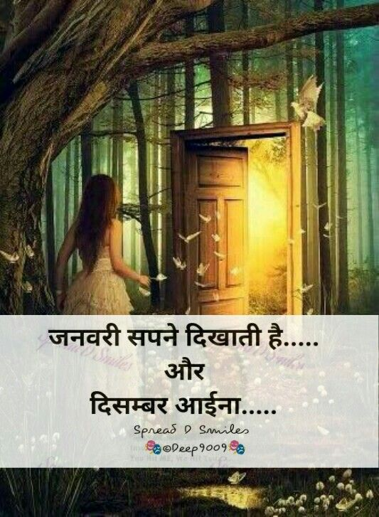 shayari #january #deep9009 #december #hindi | Shayari & Quotes