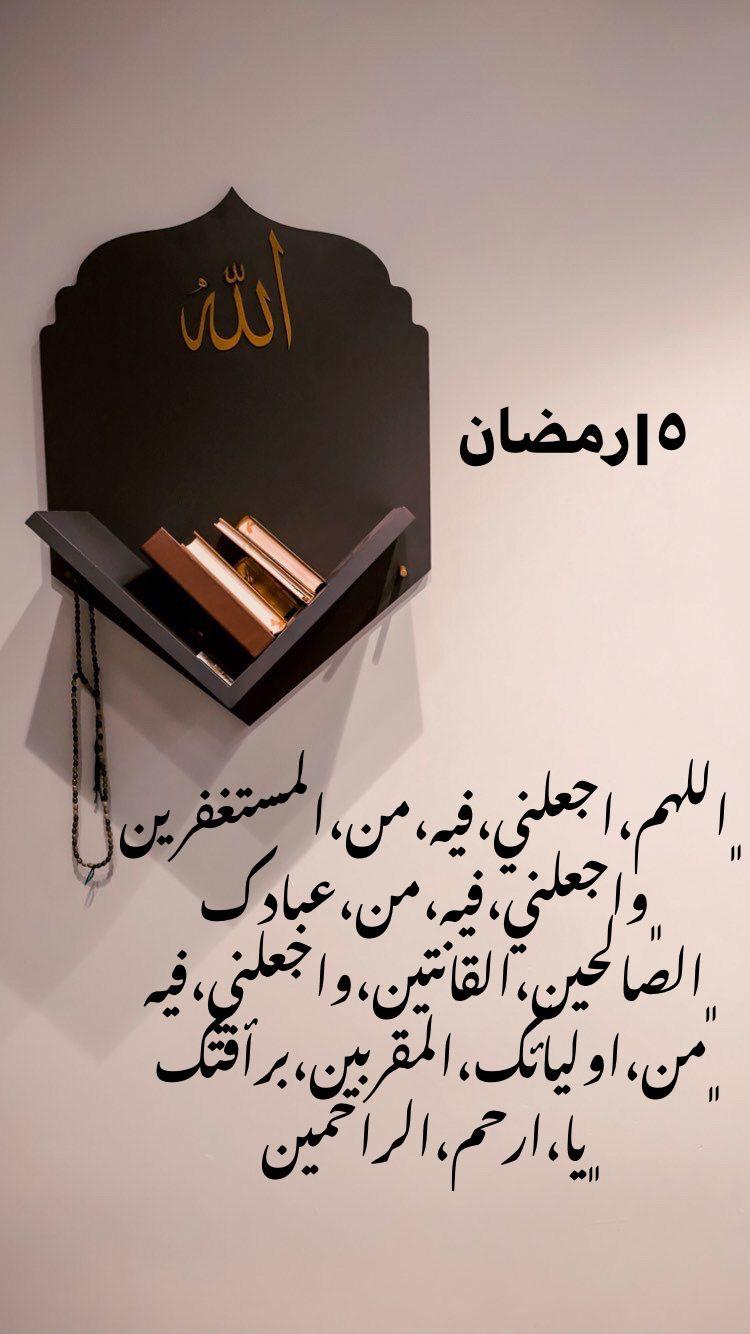 ٥ رمضان In 2020 Tech Company Logos Company Logo Arabic Calligraphy