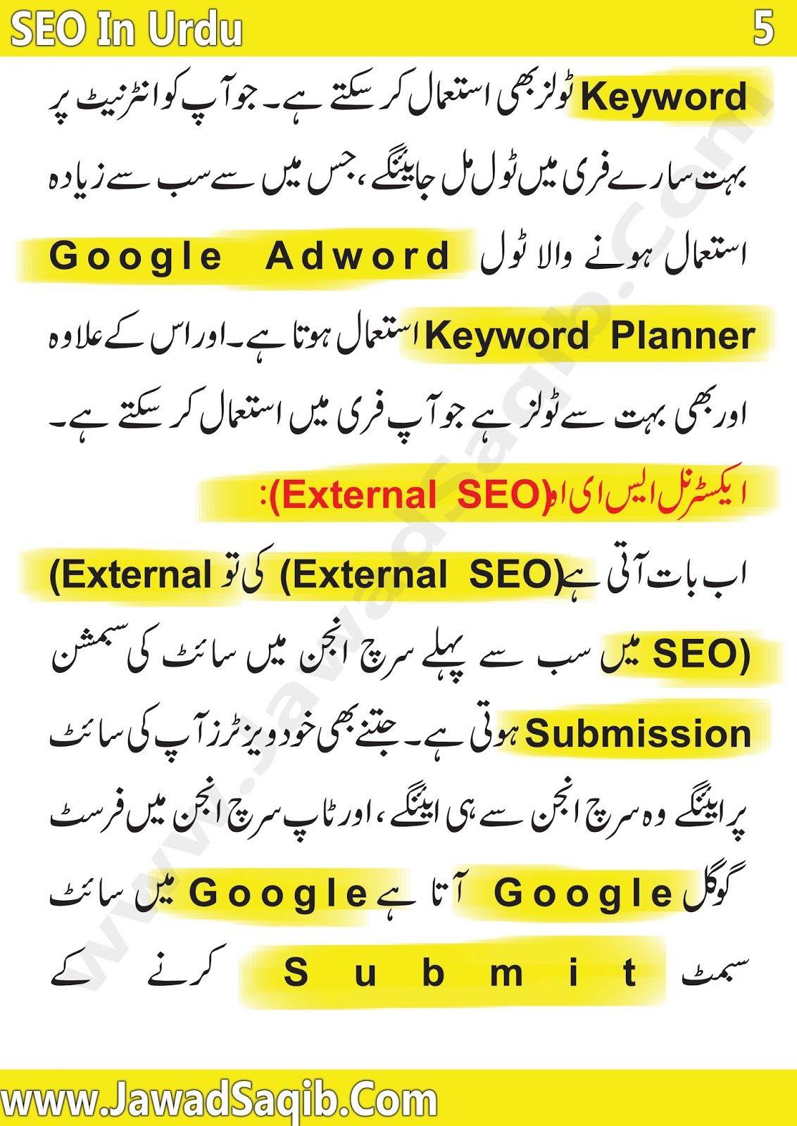 Seo Training In Urdu Pdf