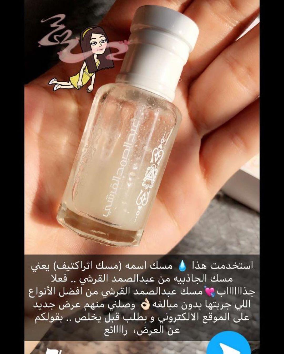مسك اتراكتيف من عبدالصمد القرشي Beauty Perfume Pretty Skin Care Perfume Lover