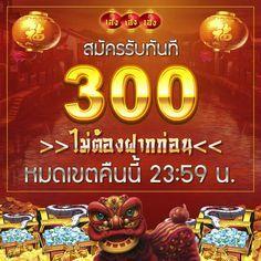 สมัครสมาชิกรับฟรี 300 บาท ไม่ต้องฝาก เล่นเกมส์ได้ทันที ด่วนจำนวนจำกัด Line ID : Hengvip #heng666 #เฮงเฮงเฮง #hhheng666 #สล็อตแจ็ตพอต