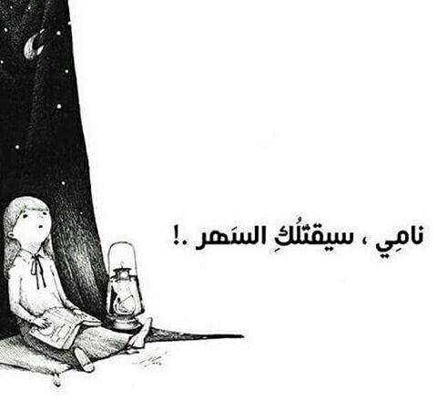 Desertrose وهل ي باع النوم لأشتريه وأنام Cool Words Words Arabic Words
