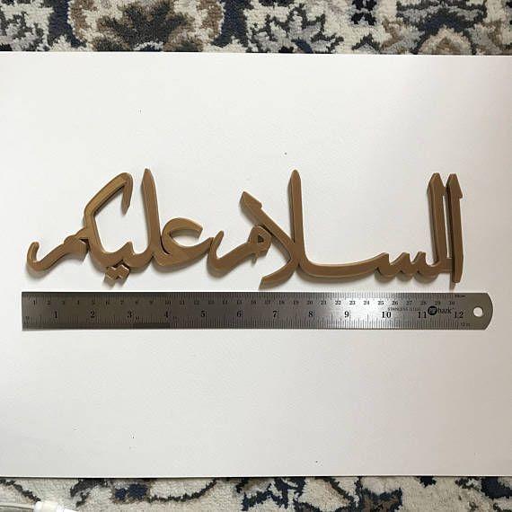 3d Printed Assalamualaikum Arabic Calligraphy Di 2019 Seni