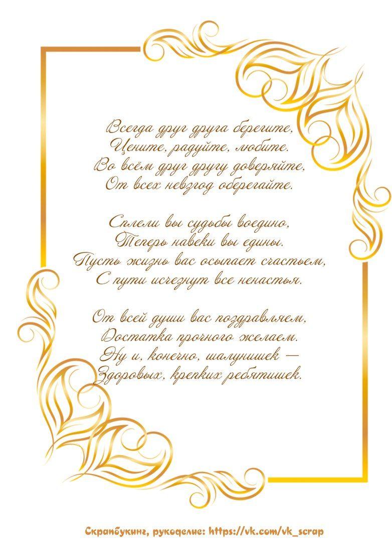 Поздравление на свадьбу текст на открытку