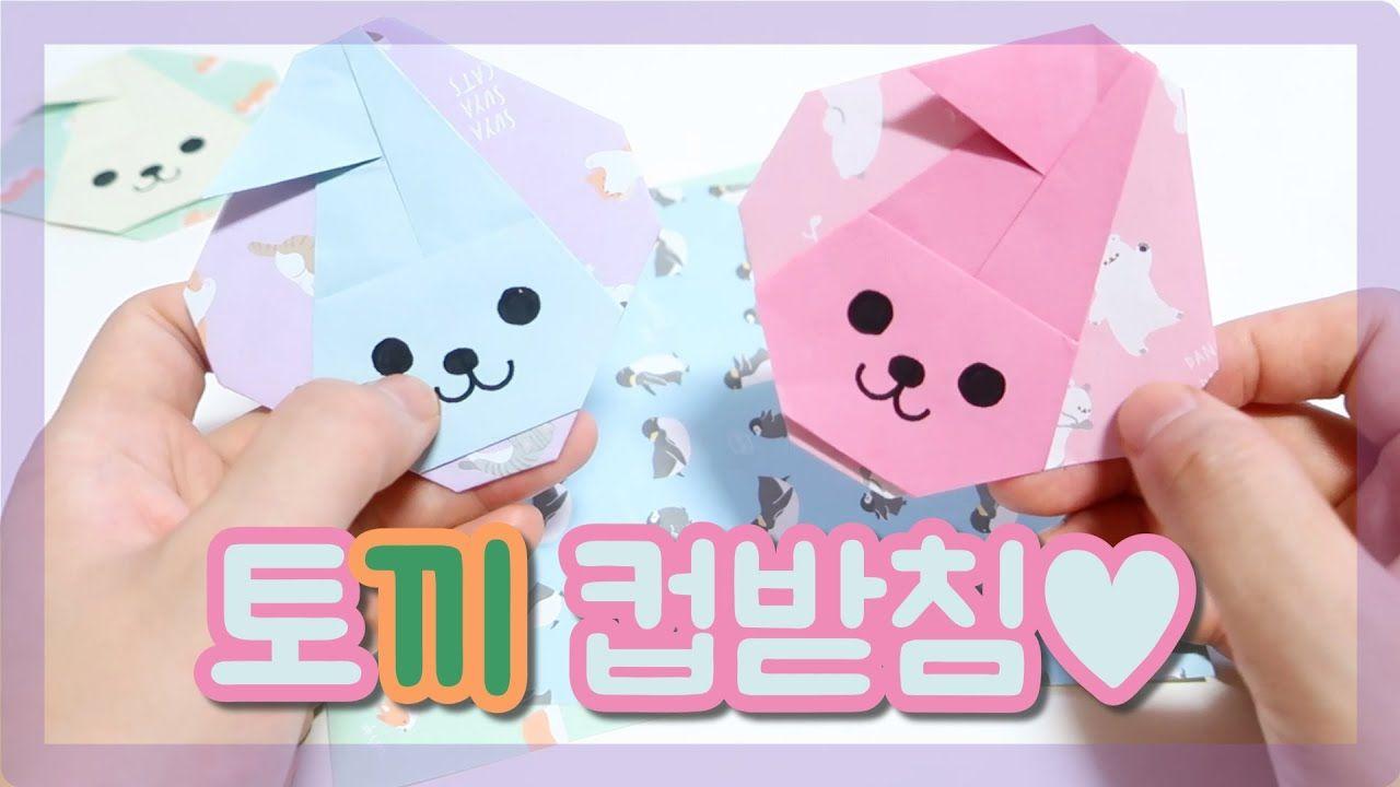 Photo of 토끼 컵받침 종이접기, 쉬운 종이접기, 색종이로 소품 만들기, Origami Rabbit Coaster [포쌈]