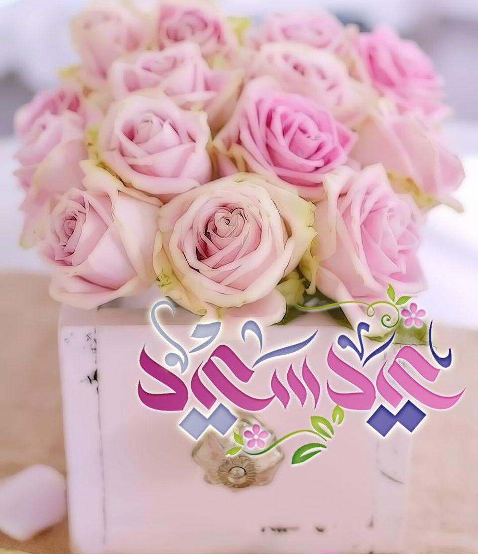 Pin By Nour Hiba On عيد سعيد Eid Greetings Happy Eid Eid Mubark