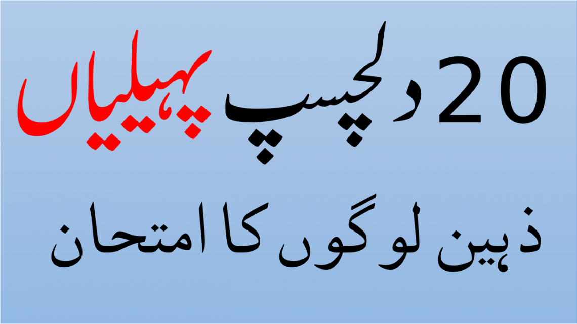 Tough Riddles in Urdu for Kids with Answers 2020. Play