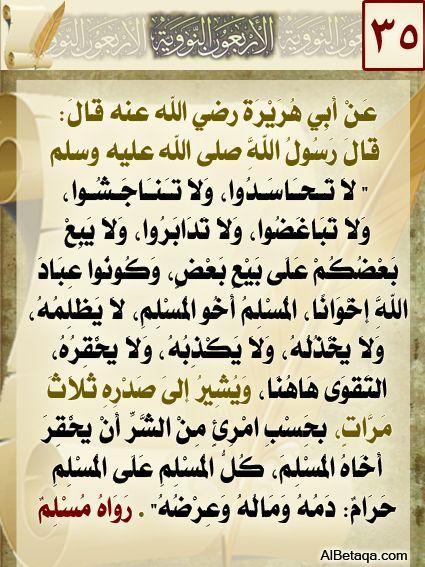 سلسلة بطاقات الأربعون النووية Islamic Phrases Islam Facts Hadith Quotes