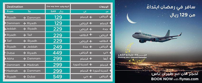 عروض الصيف الأسبوعية من طيران ناس احجز الآن Www Flynas Com Flynas Weekly Summer Deals Book Now Www Flynas Com Dammam Summer Deals Dubai