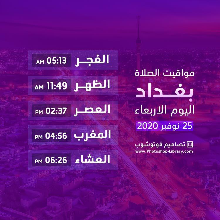 بطاقة مواقيت الصلاة مدينة بغداد العراق ٢٥ نوفمبر ٢٠٢٠ Lockscreen Photoshop Screenshots