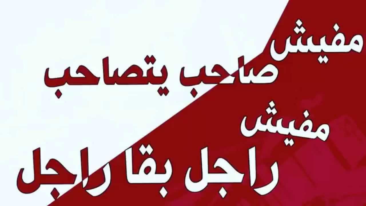 مفيش صحاب يتصحاب 2016 جامد جدا Youtube Arabic Calligraphy Calligraphy