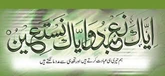 Image Result For Qurani Ayat In Urdu Islamic Love Quotes Islamic Messages Online Quran