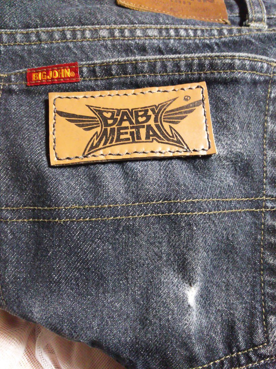 My favorite jeans