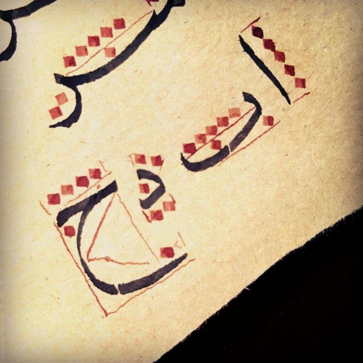 الحروف المفردة في خط النسخ Islamic Calligraphy Calligraphy Art Arabic Worksheets
