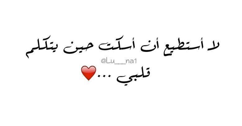 خواطر شعرية روعة عن الحب كلمات قمة في الجمال والرومانسية Arabic Calligraphy Calligraphy