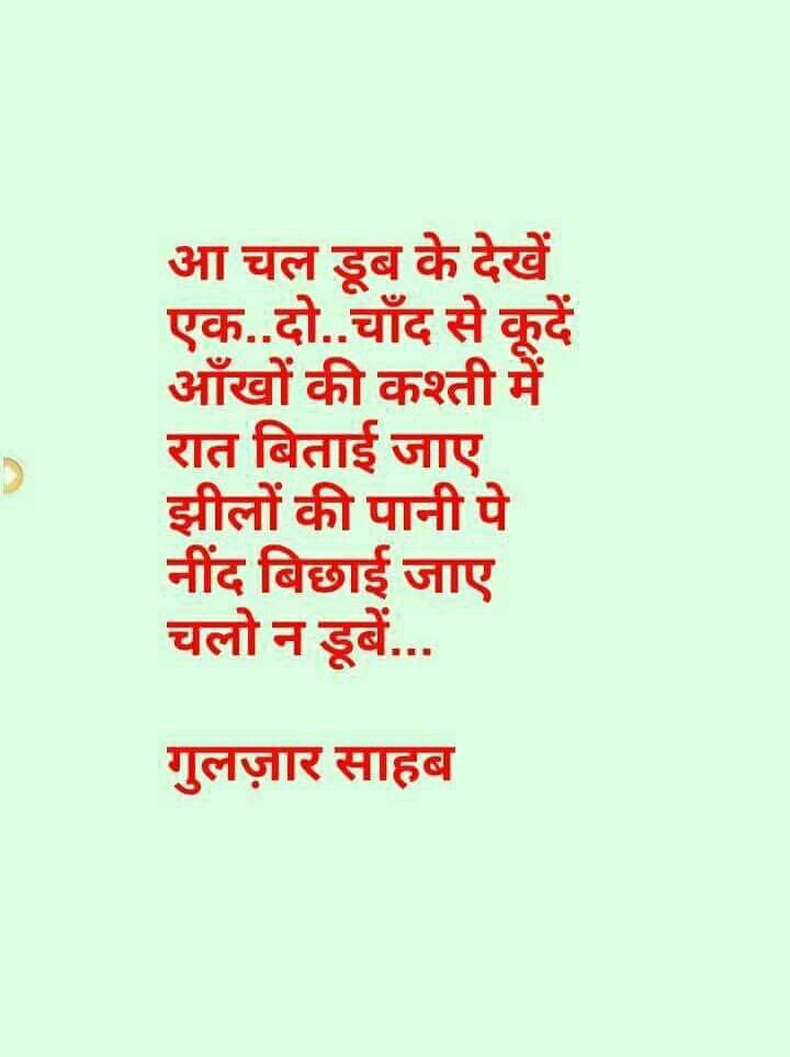 Lyric illusions lyrics : Pin by Nitu on gulzar poetry | Pinterest | Gulzar poetry and Hindi ...