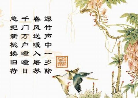 Happy china  year