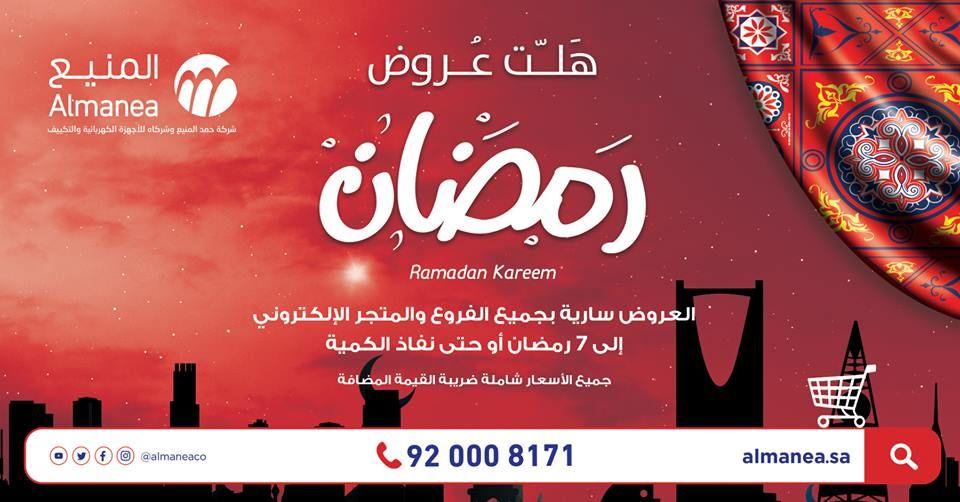 Pin By Soouq Sudia On عروض المنيع Ramadan Kareem Ramadan Kareem