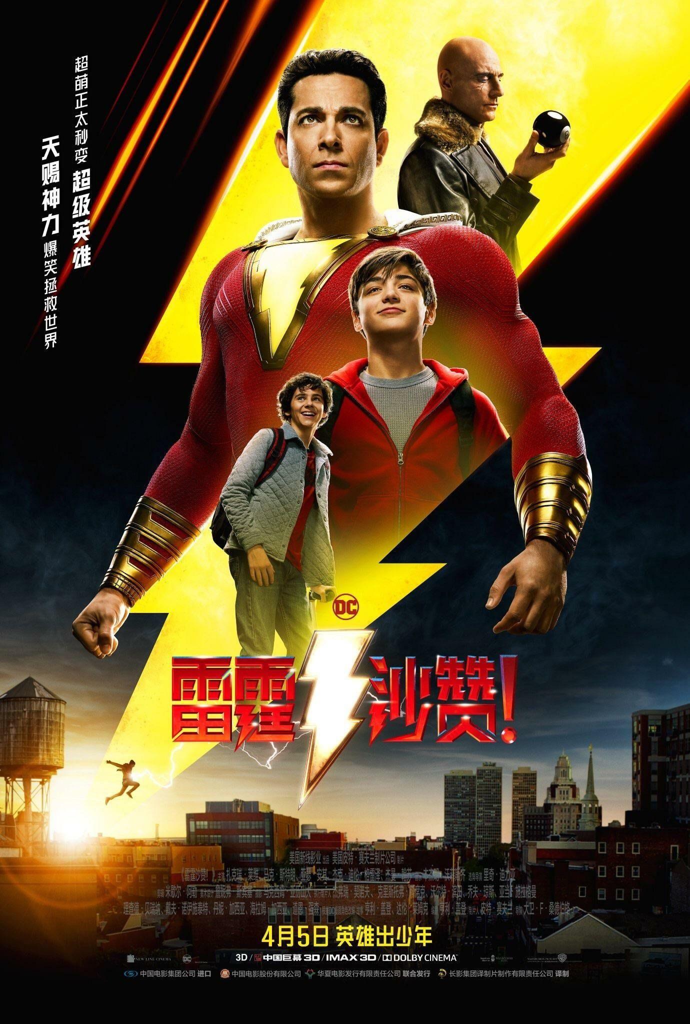 постер фильма шазам постеры фильмов в 2019 г плакаты с
