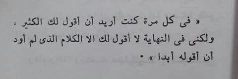 في كل مرة لماذا One Word Quotes Quotes For Book Lovers Quran Quotes Love