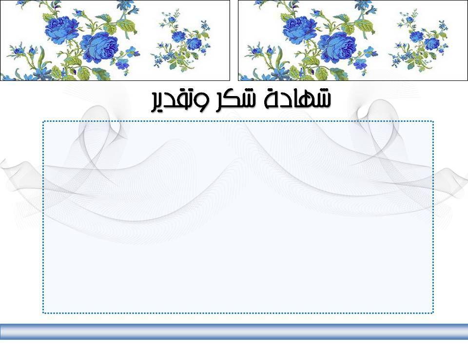 صور شهادات شكر وتقدير نموذج شهادة تقدير وشكر فارغ ميكساتك Pink Wallpaper Iphone Pink Wallpaper Certificate Design Template