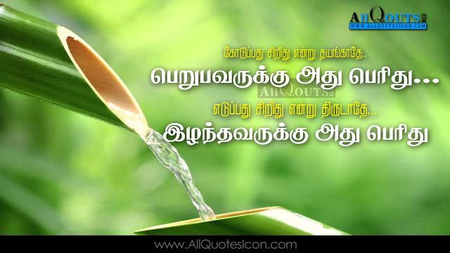 Tamil Inspirational Quotes Life Quotes Whatsapp Status Tamil