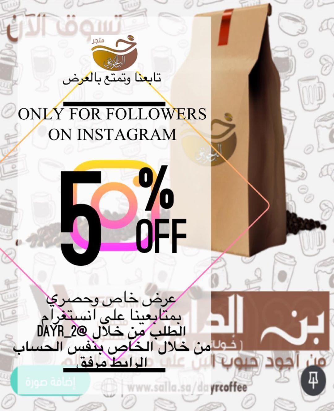 Instagram Post By متجر البن الخولاني Feb 14 2020 At 10 48pm Utc In 2020 Instagram Posts Instagram