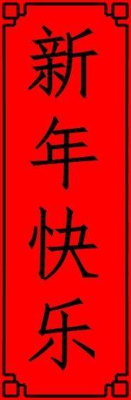 writing chinese new year in chinese xin nian kuai le