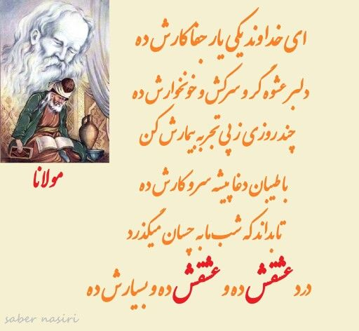 جناب مولانا Persian Quotes Persian Poetry Cool Words