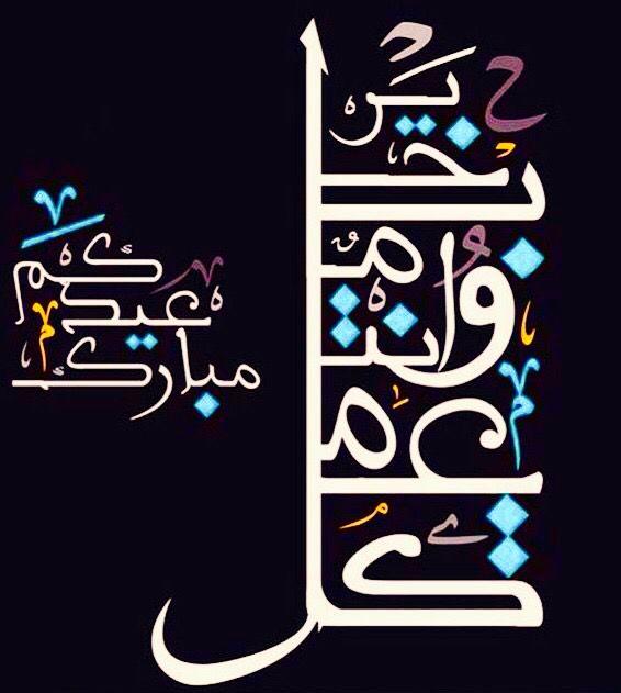 Desertrose عيد مبارك Eid Stickers Eid Greetings Eid Cards