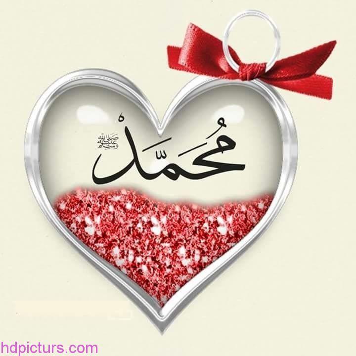 صور اسم محمد جميلة خلفيات اسم محمد مزخرف بالعربي Jumma Mubarak