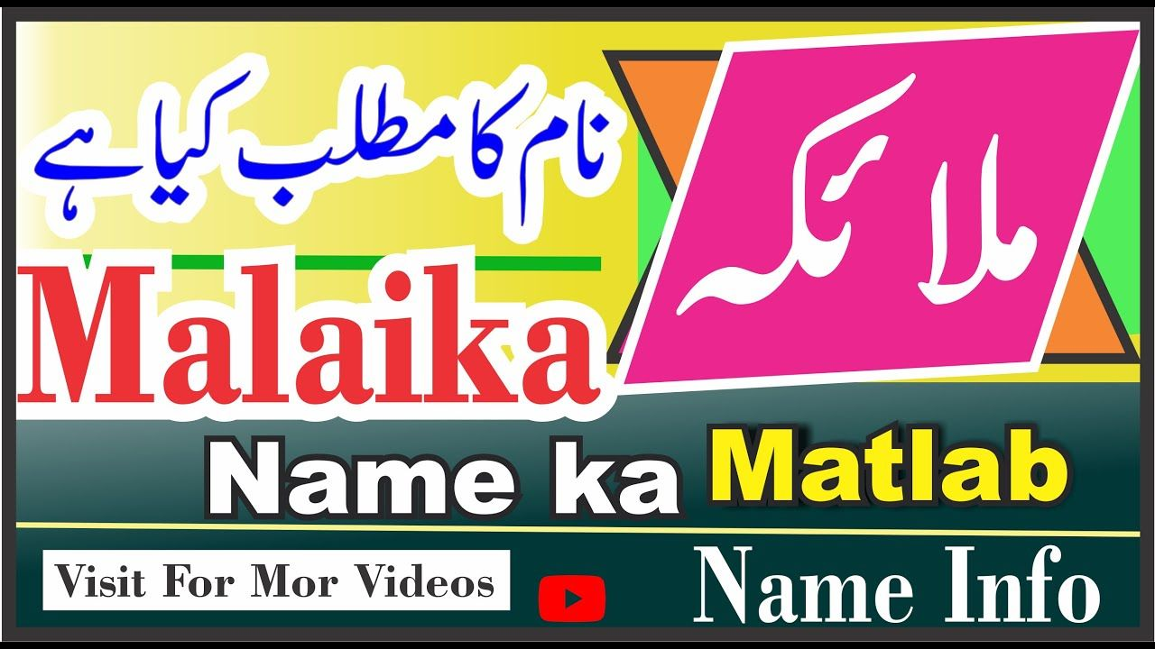 Malaika Name Meaning In Urdu By Name Info Malaika Naam Ka Matlab م Names With Meaning Names Meant To Be