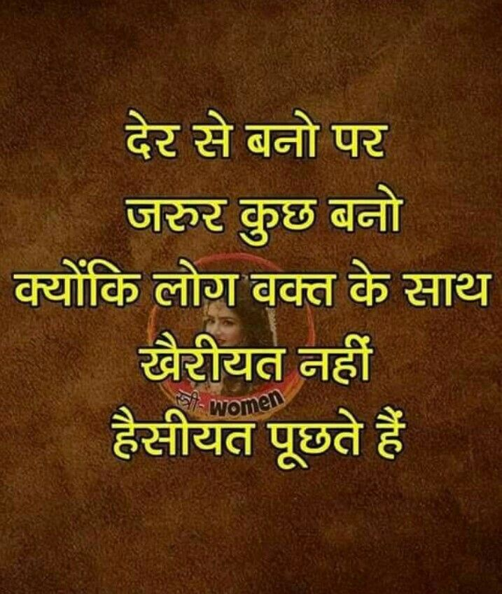 Pin By Anubehal On Hindi Quotes Life Quotes Hindi Quotes Quotations
