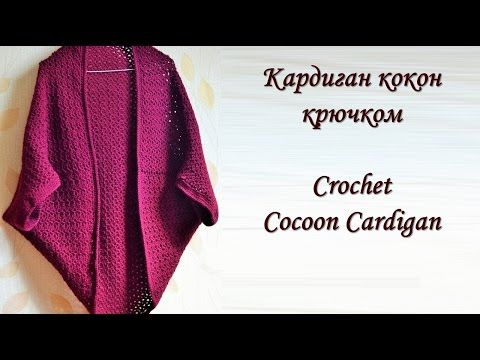 Кардиган кокон крючком. Crochet Cocoon Cardigan | Abrigos, Tejido y ...