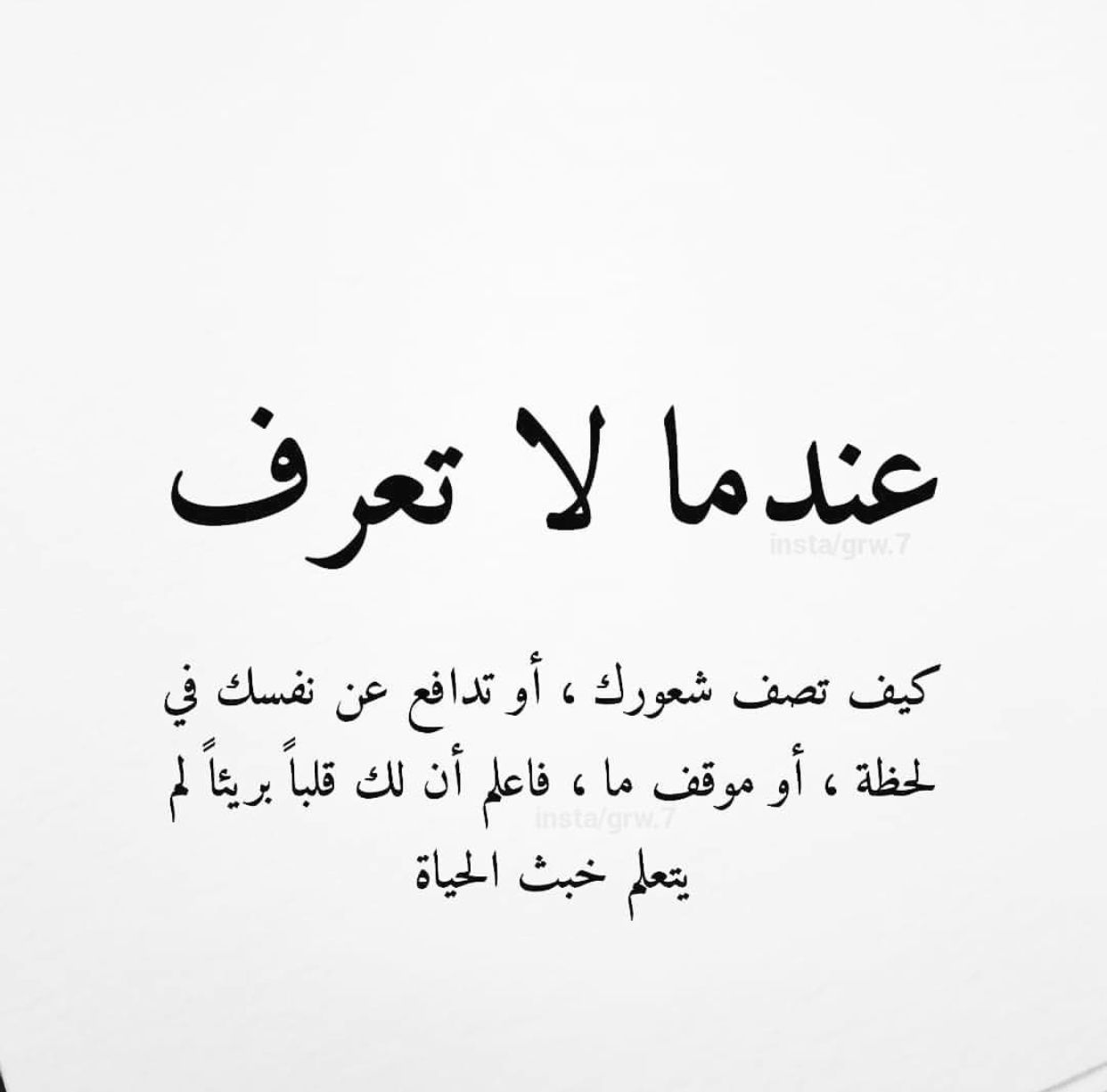 Pin By Merna Assaf On Kitabat Words Words Arabic Quotes Quotes