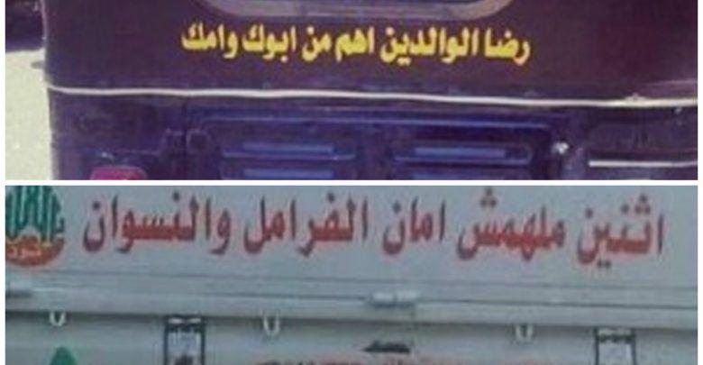 عبارات جميلة للسيارات والتكاتك باللهجة المصرية ستضحك من قلبك Broadway Shows Highway Signs Broadway Show Signs